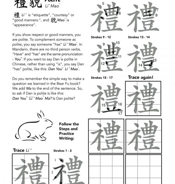 This page is a sample of the Chinese lessons found in the Rabbit Fu Book. This page teaches how to pronounce, write, and use Polite in Chinese.