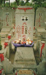 Lan Shou Quan and Xing Yi Quan Master Liu Wan Fu's Grave, Tianjin