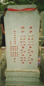 Liu Wan Fu's Tomb Stone Back