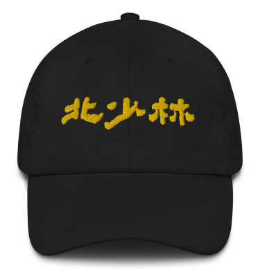 """Shaolin Gate"" Edition Cap"