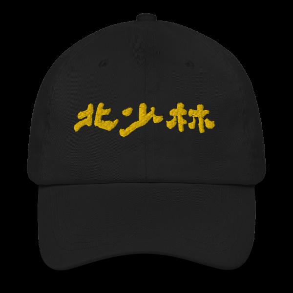 """Shaolin Gate"" Edition Cap"
