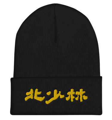 """Shaolin Gate"" Edition Cuffed Beanie"