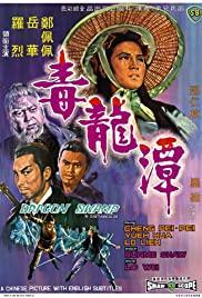 dragon Swamp movie poster cheng pei pei