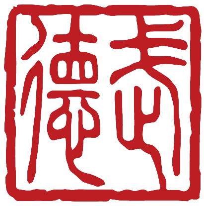 wu de martial virtue carved into a seal