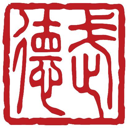 "Wu De ""Martial Virtue"" Guan Gong's Awakening Sutra – Podcast #39"
