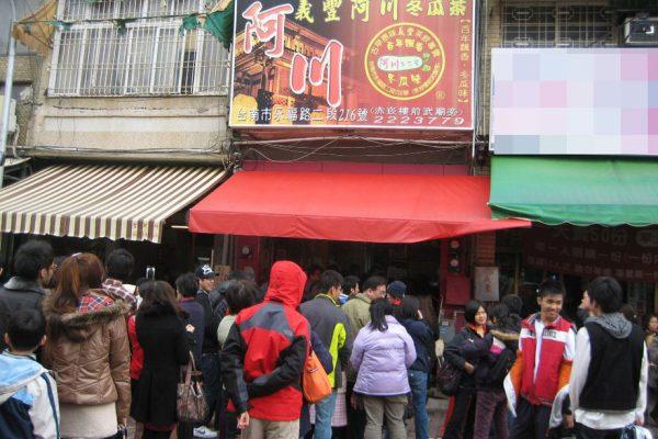 Winter Melon Tea Shop in Tainan, Taiwan